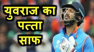 यह पांच खिलाड़ी काट सकते है टीम इंडिया से युवराज का पत्ता
