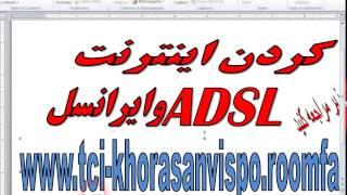 ترفند رایگان کردن اینترنت ایرانسل و adsl مجانی کردن اینترنت adsl و ایرانسل