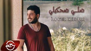 Roger Khouri - Dalli Dhakili 2017 // ضلي ضحكيلي - روجيه خوري