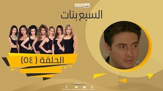 Episode 54 - Sabaa Banat Series | الحلقة  الرابعة والخمسون  - السبع بنات