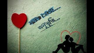 প্রথম প্রেমের অনুভূতি ।Love story-2 | হারান ভালোবাসার গল্প।prothom premer golpo tomake ajo mone pore