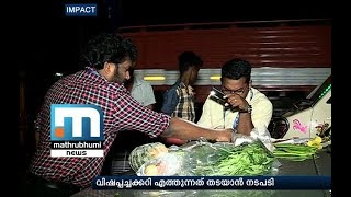 Strict Checking At Check Posts For Toxic Vegetables| Mathrubhumi News