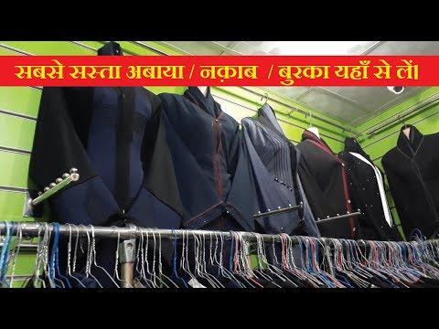 Xxx Mp4 Cheapest Abaya Naqaab Burka Shop In Jeddah Saudi Arabia 3gp Sex