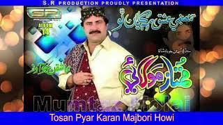 Tosan Pyar Karan Majbori Howi - Mumtaz Molai - New Sindhi Songs 2017 - Sr Production