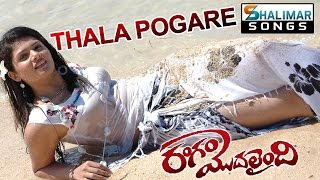 Thala Pogare Video Song || Rangam Modalaindi Telugu Movie ||  Jiiva, Anuya