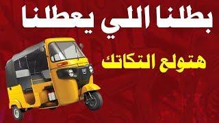 مهرجان بطلنا اللي يعطلنا 2019 (الاغنية دي هتولع التكاتك) مهرجانات 2019   يلا شعبي
