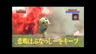 The full Funassyi exploding minefield scene with replay.