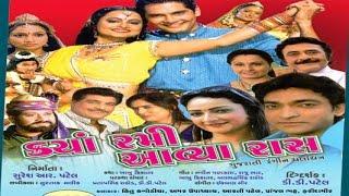 Kyan Rami Aavya Raas || Super Hit Gujarati Movies Full New || Hitu Kanodia, Pranjal Bhatt