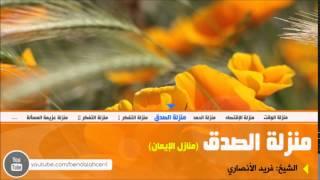 منزلة الصدق - الشيخ فريد الأنصاري