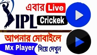 কাভাবে IPL Live Cricket দেখবে মোবাইলে Mx player দিয়ে, how to live ipl cricket macth With mx player