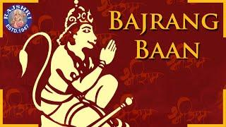 Bajrang Baan With Lyrics - Hanuman Bhajan - Sanjeevani Bhelande - Devotional
