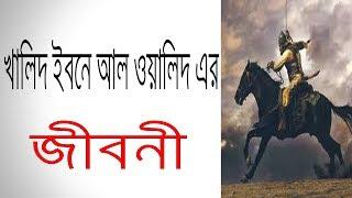 খালিদ ইবনে আল ওয়ালিদ এর জীবনী | Biography Of Khalid IBN Al Walid In Bangla.