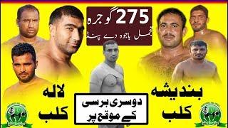 Kabaddi Match 2017 For Tajmal Bajwa Late | Tajmal Bajwa club Vs Bandesha Club