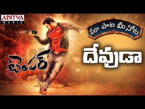 Xxx Mp4 Devuda Devuda Song With Telugu Lyrics మా పాట మీ నోట Temper Songs Jr Ntr Kajal Agarwal 3gp Sex