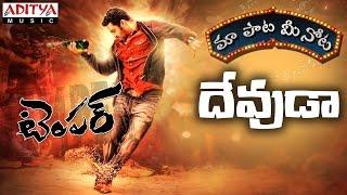 Devuda Devuda Song With Telugu Lyrics ||