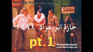 Reliving Harat Abu Awad  حارة ابو عواد في خمس مدن أميركية عام ١٩٩١