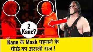क्यों Mask पहनते हैं Kane ? 2 Kane In WWE ? Why Kane Wear Mask ? WWE Kane Unmasked Storyline Hindi