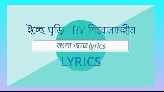 Ichche Ghuri By Shironamhin With Lyrics।।ইচ্ছে ঘুড়ি শিরোনামহীন