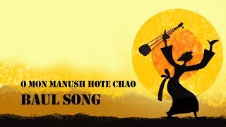 O Mon Manush Hote Chao |  Baul Song
