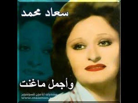 so3ad mohamad Wahashtini سعاد محمد وحشتني