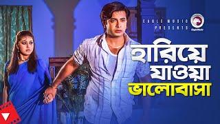 Hariye Jaoa Bhalobasha | Movie Scene | Shakib Khan | Apu Biswas | Chikon Ali
