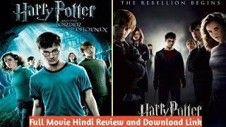 Harry Potter and the order of Phoenix | Part 5 | Full Movie Hindi Review and Download | MKV Cinema