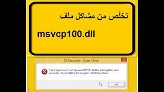 حل مشكلة نقص ملف MSVCR100 dll  عند تشغيل العاب او برامج