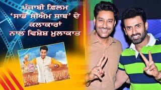 Harbhajan Maan and other Artists of Punjabi Movie  Sade Cm Sahib on Ajit Web Tv,.
