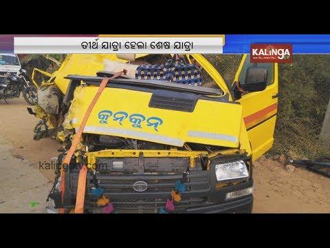 Xxx Mp4 Van Truck Crash Leaves 3 Dead Over 10 Injured In Angul Kalinga TV 3gp Sex