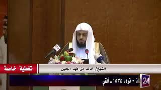 تلاوة مرئية  للشيخ خالد الجليل