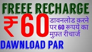 free recharge mobile balance ₹60 trick in india 2017
