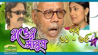 Ronger Manus || Epi 61 - 65 | ft A T M  Shamsuzzaman, Salauddin Lavlu, Fazlur Rahman Babu
