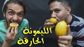 الليمونة الحارقة - خرابيط