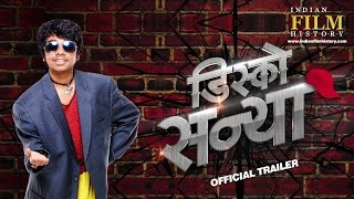 Disco Sannya | Official Trailer | Upcoming Marathi Movie 2016