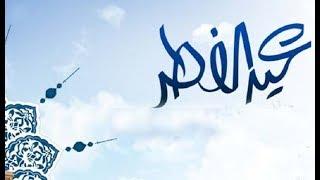 موعد أول أيام عيد الفطر بمصر والسعودية والإمارات والكويت ومعظم الدول العربية فلكياً 2018