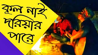 Kul nai Doriar pare / কূল নাই দরিয়ার পারে / cover by safwan sabbir / বাংলা ফোক (জালাল গীতি)
