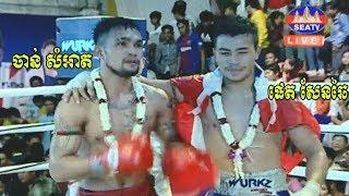 ចាន់ សំអាត Vs ផេតសែនឆៃ, Chan Samrath, Cambodia Vs Phet Senchhai, Thai, Khmer Boxing 9 Dec 2018