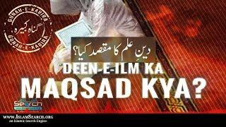 Deen e Ilm ka Maqsad Kya? ┇ Gunah-e-Kabira ┇ #Show off ┇ IslamSearch