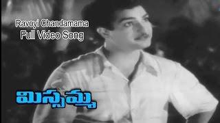 Ravoyi Chandamama Full Video Song   Missamma   N.T.Rama Rao   Savitri   ANR   Jamuna   ETV Cinema