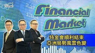 20180613 Financial Market:特金會順利結束 亞洲局勢風雲色變