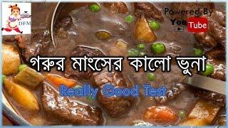 Bangladeshi style Black Beef Vuna || বাংলাদেশী স্টাইল এ গরুর মাংসের কালো ভুনা