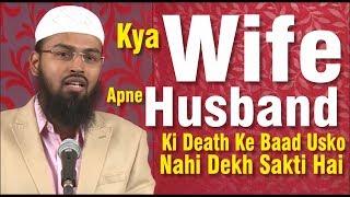 Kya Wife Apne Husband Ki Death Ke Baad Usko Nahi Dekh Sakti Hai By Adv. Faiz Syed