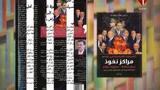 إصدارات تونسية : السياسة الإعلامية في تونس