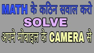 solve your difficult mathematics questions in second (Hindi)