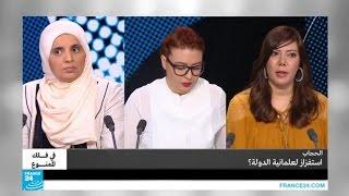 الحجاب: هل المرأة عورة كي نغطيها؟