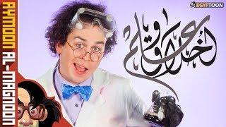 علم وأخلاق .. ليه صدقتك؟! | برنامج أيمون المجنون
