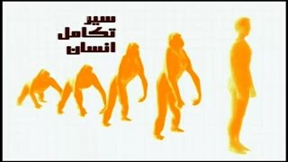 Ape To Man: Evolution farsi dubbed - مستند از میمون به انسان