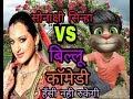 सोनाक्षी सिन्हा vs बिल्लू कॉमेडी   sonakshi sinha songs and talking tom comedy video   funny duniya