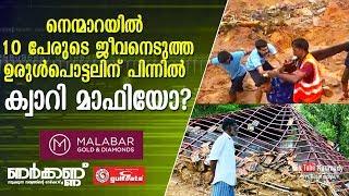 Quarry mafia behind Nenmara Landslide ? | Nerkkannu | EP 58