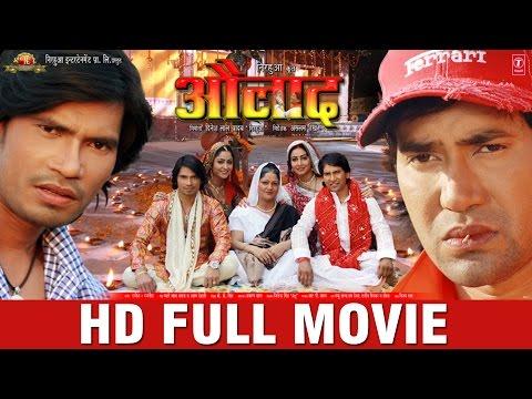 Xxx Mp4 Aulad Full Bhojpuri Movie Dinesh Lal Yadav Nirahua Pravesh Lal Yadav Pakhi Shubhi 3gp Sex
